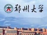 鄭州大學企業管理培訓班