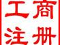 苏州生产加工公司注册,再生资源回收营业执照,代办环评