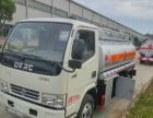全国厂家直销5至40吨危险品油罐车