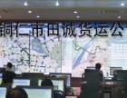 湖南全境到全国各地,整车运输,专线直达无中转。