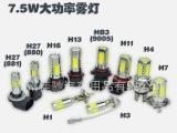 厂家直销高品质车灯 H1 6W 带透镜 大功率雾灯 汽车LED雾