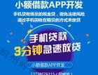 现金贷借钱借款模式转型APP开发苹果ID贷手机回收租赁
