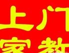 青岛家教中心一对一 上门家教 小学 初中 高中全科