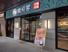 上海精悦蓉香锅牛蛙怎么样 正规 靠谱小本选择