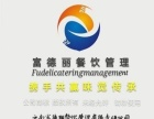 云南富德丽餐饮管理有限责任有限责任公司