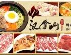 汉拿山韩式烤肉加盟费用/加盟