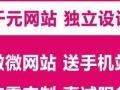 千元网站、独立设计、送百度首页、送空间送域名
