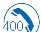 400电话办理流程