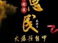 河南惠民旅游年卡39元