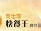 重庆连锁快餐店收银软件