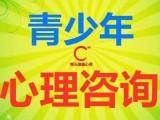 上海心理咨询 青少年心理咨询 青春期心理咨询 学生厌学咨询
