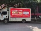 重庆大屏幕舞台车出租