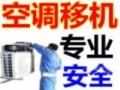 珠海全城拆装 移机 香洲 南屏夏湾 上冲坦洲 翠微空调移机