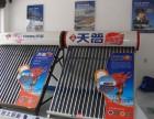 武汉天普太阳能售后维修-不显示不上水不加热漏水仪表不显示急修