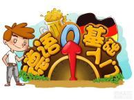 江阴专业德语培训学校
