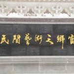 石艺张隐蔽墙刻字作品