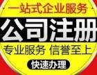 杭州注册公司代理记账 特种行业许可证火爆优惠中