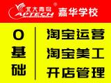 深圳电商运营培训,淘宝美工培训,SEO优化培训