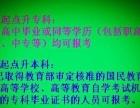 成教专升本科报名学前教育,汉语言文学.小学教育,工商企业管理