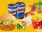 华莱士西式快餐加盟/汉堡鸡排加盟/特色披萨炸鸡加盟