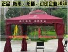 促销帐篷、广告伞、伸缩遮雨、遮阳棚、可印LOGO
