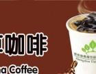 鄢陵奶茶加盟冰淇淋加盟,零经验开店全程扶持