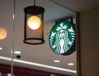 白沙咖啡馆加盟品牌哪个好-星巴克咖啡