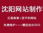 沈阳网站设计 沈阳网站制作 沈阳网站建设 网站开发推广SEO