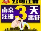 南京注册公司流程及费用代理注册公司多少钱