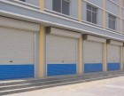 津南区安装维修自动门卷帘门防盗门提升门全天服务