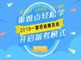 北京建造师 一级建造师 二级建造师考试培训