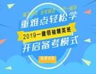 北京注册建造师 监理工程师 造价工程师培训