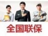 !上海燕山油烟机全国维修中心报修服务维修统一是多少?