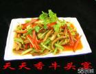 天天香牛头宴加盟 中餐 投资金额 1-5万元
