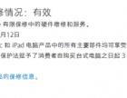保修到2016年7月份的国行苹果5s