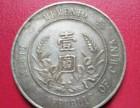古董瓷器古钱币私下交易免费鉴定拍卖