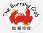 热蟹沸腾美式海鲜餐厅 诚邀加盟