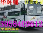 温州到延安的卧铺汽车专线客车票价查询新时刻表15825669