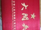 转让2015版 中华人民共和国大阅兵纪念 纯银纪念钞
