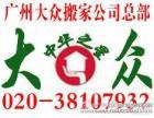 广州大众搬家公司 广州南沙搬家公司