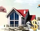 崇川区公寓房屋抵押贷款,个人信用贷款,房款快