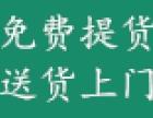 松江叶榭镇物流公司欢迎您