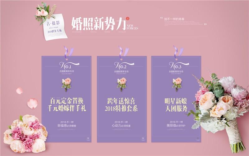 纯色之恋 2018跨年盛典 订单就送千元幸福伴手礼