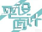 东莞高埗平面设计培训 阳光职校平面设计课程