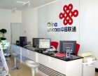 李沧区办理联通宽带:家庭新装续费 商业网点 办公楼宽带低资费