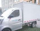 长安款厢式货车-准新车-还没有过首保-因业务停止转让