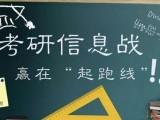成都考研輔導班,考研政治輔導,考研英語培訓