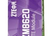 供应4G中兴LTE模块ZM8620