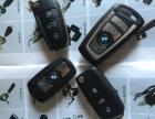泰安汽车钥匙遥控维修匹配,汽车开锁