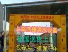 上海浩捷经济实用型自动电脑洗车机省水省电省人工